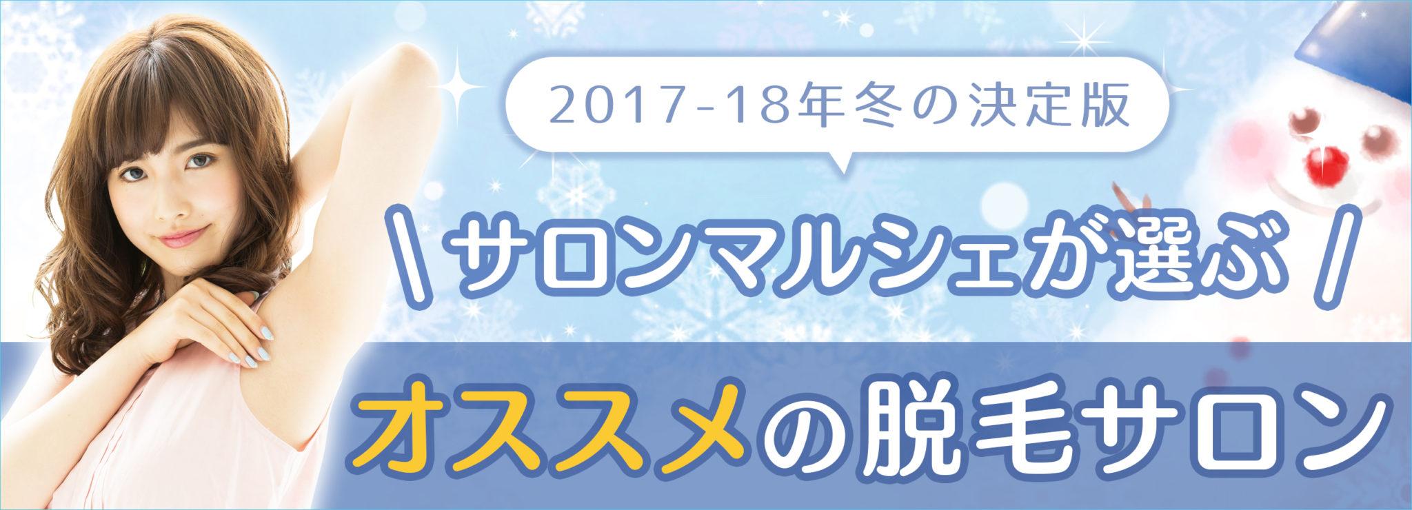 2017年冬サロンマルシェが選ぶオススメの脱毛サロン