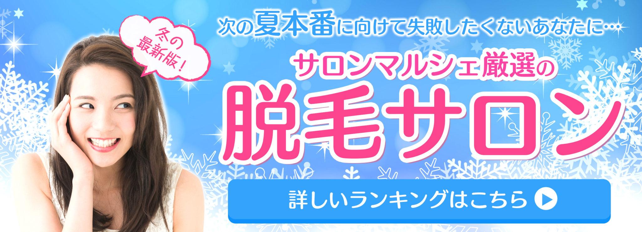 【冬】サロンマルシェの脱毛ランキング